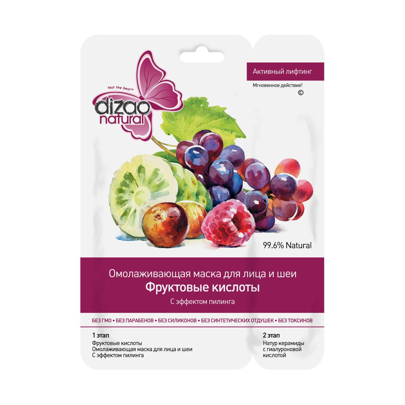 Dizao Omlazující peelingová maska s ovocnými kyselinami 45 g