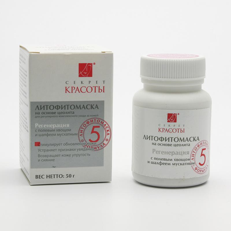 Hloubková hygiena kůže Litofyto-maska 5, regenerace 50 g